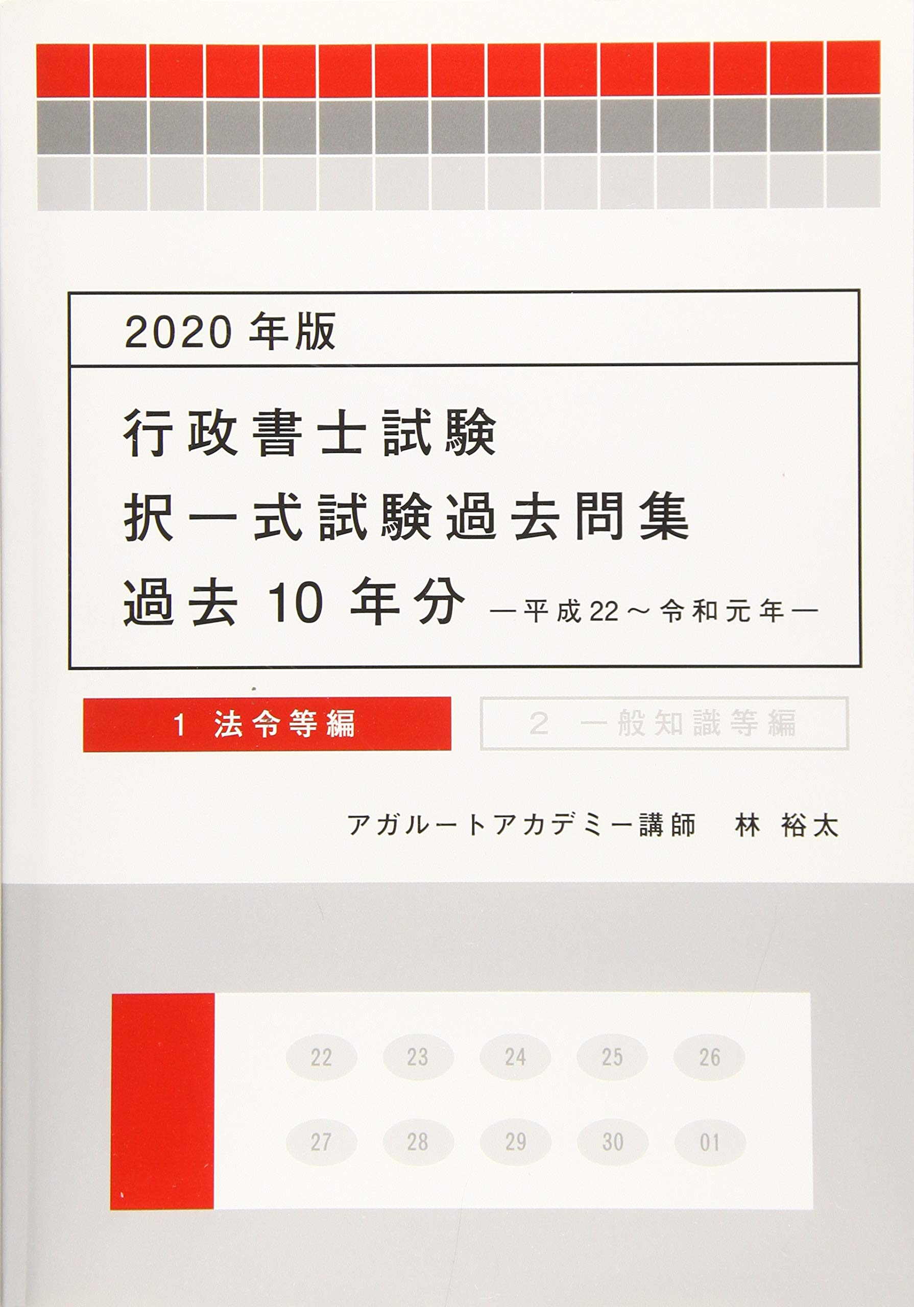 書士 2020 行政 模試