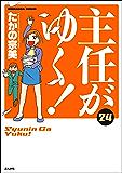 主任がゆく! (24)
