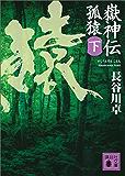 嶽神伝 孤猿(下) (講談社文庫)