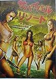 サバイバルリゾート [DVD]