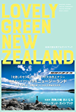LOVELY GREEN NEW ZEALAND  未来の国を旅するガイドブック (地球の歩き方BOOKS)