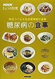 NHKきょうの料理 毎日つくれる生活習慣病の食事 糖尿病の食事