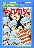 ウメゾロジー(愛蔵版)  楳図かずおおっかけお散歩漫画 (P-Vine BOOks)