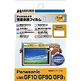 HAKUBA デジタルカメラ液晶保護フィルムMarkII Panasonic LUMIX GF10 / GF90 / GF9専用 DGF2-PAGF10