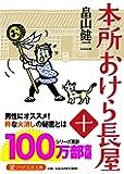 本所おけら長屋(十) (PHP文芸文庫)