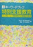 キーワードブック特別支援教育