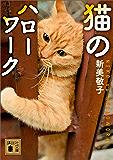 猫のハローワーク (講談社文庫)