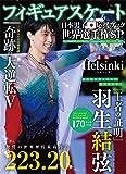 フィギュアスケート日本男子応援ブック 世界選手権SP (DIA Collection)