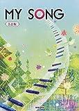クラス合唱用 MY SONG 5訂版