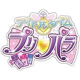 【Amazon.co.jp限定】アイドルタイムプリパラ ULTRA MEGA MIX COLLECTION (特典:未定)