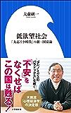 低欲望社会 ~「大志なき時代」の新・国富論~(小学館新書)