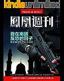 我在南疆反恐的日子 香港凤凰周刊2015年第4期