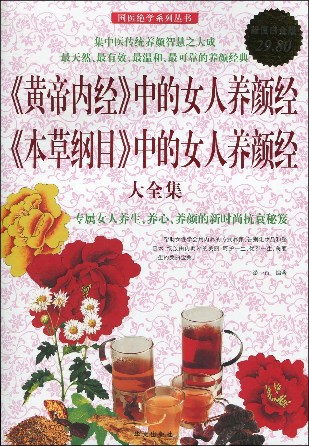 Huang Di Nei Jing Women in beauty by the Compendium of Materia Medica by the great beauty in a woman Collection (Value Platinum Edition) (Paperback)(Chinese Edition) pdf epub