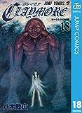 CLAYMORE 18 (ジャンプコミックスDIGITAL)