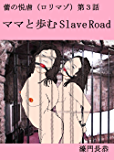 ママと歩む Slave Road 蕾の悦虐(ロリマゾ)