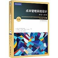 会计学精选教材译丛·成本管理系统设计:理论与案例(第2版)