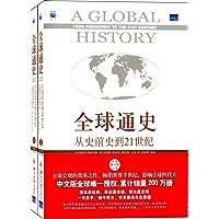 全球通史:从史前史到21世纪(第7版修订版)(中文版)(套装上下册)(附亚马逊独家精美书签一组五张)