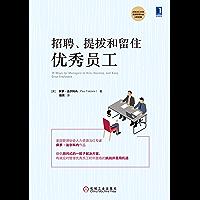 招聘、提拔和留住优秀员工 (AMACOM(美国管理协会)HR经典)