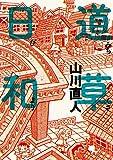 道草日和 (ビッグコミックススペシャル)