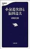 小泉進次郎と福田達夫 (文春新書)