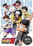 キャプテン翼 DVD SET~小学生編 下巻~ (スペシャルプライス版/3枚組)