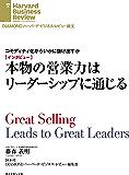 コモディティ化からいかに抜け出すか 本物の営業力はリーダーシップに通じる(インタビュー) DIAMOND ハーバード・ビジネス・レビュー論文