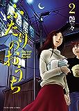 ふたりのおうち(2) (ヤングキングコミックス)