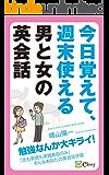 今日覚えて、週末使える 男と女の英会話: 勉強なんか大キライ! 「恋も英語も実践あるのみ」そんなあなたの英会話学習