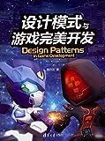 设计模式与游戏完美开发