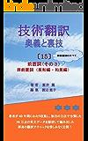 技術翻訳 奥義と裏技 (15): 前置詞(その3)群前置詞(英和編・和英編)