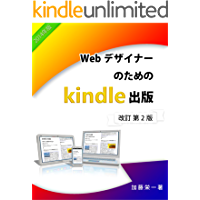 Kindle Direct Publishing For Web Designers: 2nd Edition (Japanese Edition)
