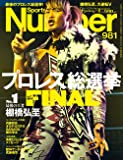 Number(ナンバー)981号「プロレス総選挙 THE FINAL」 (Sports Graphic Number(スポーツ・グラフィック ナンバー))