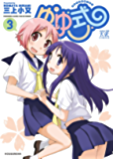 ゆゆ式 3巻 (まんがタイムKRコミックス)