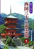 観音巡礼 西国三十三所霊場 1 [DVD]