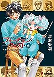 新装版フォーチュン・クエスト(6) 大魔術教団の謎<下> (電撃文庫)