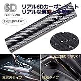 リアル6Dカーボンシート Lypumso カーボンフィルム シールステッカー タイプ 300×30CM ブラック (BZ)