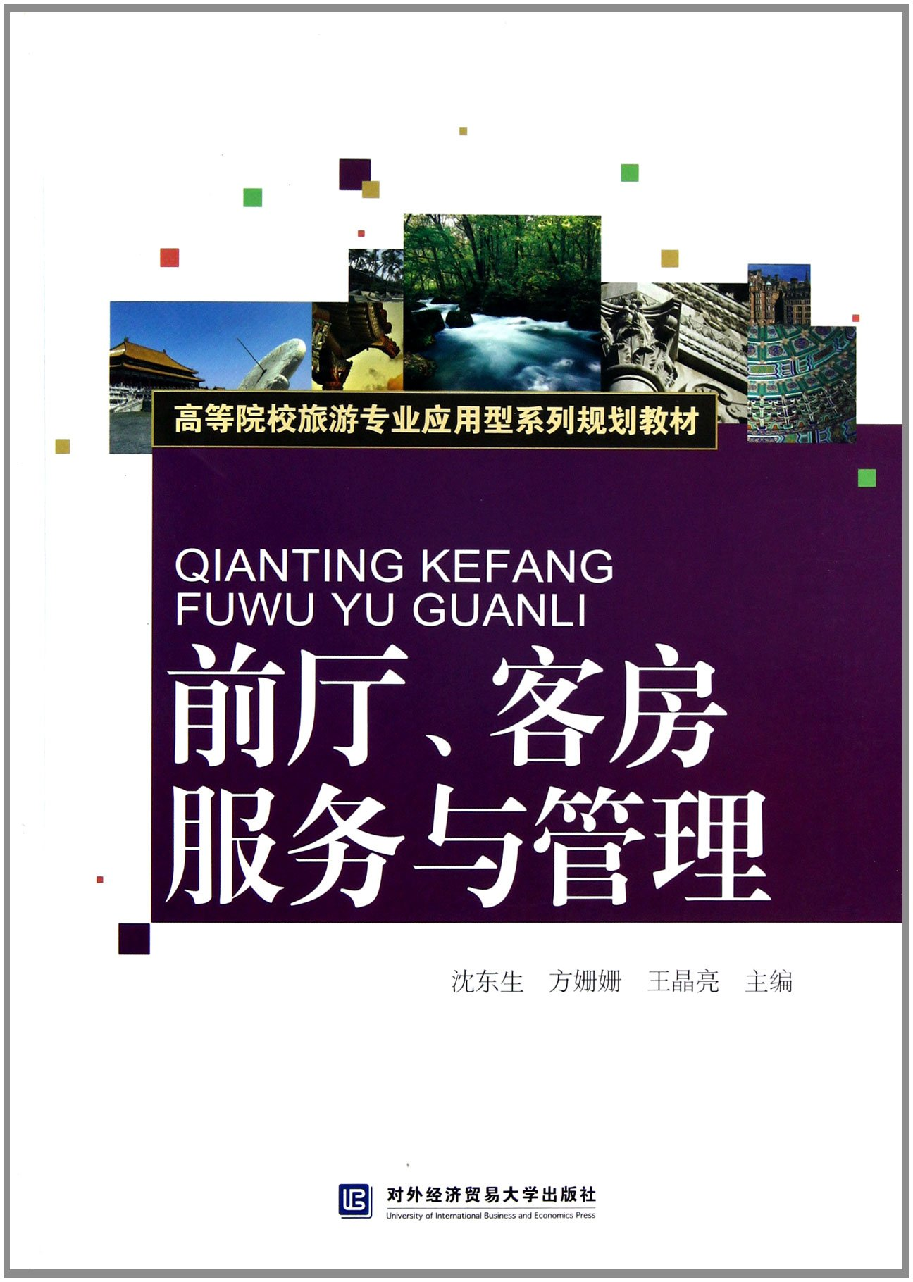 Lobby, Room Service And Management (Chinese Edition) pdf