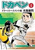 ドカベンドリームトーナメント編 (第4巻) (秋田文庫 6-118)