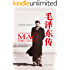 毛泽东传(英国研究当代中国问题专家迪克威尔逊代表之作,完整、准确、生动地再现了这位伟人的本来面貌。)