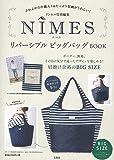 リンネル特別編集 NIMES リバーシブル ビッグバッグ BOOK ([バラエティ])