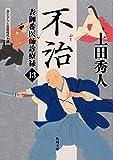 表御番医師診療禄13 不治 (角川文庫)