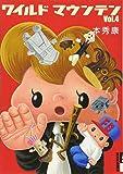 ワイルドマウンテン 4 (IKKI COMICS)