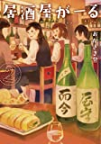 居酒屋がーる2 (LINE文庫)