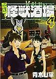 酩酊! 怪獣酒場(4) (ヒーローズコミックス)