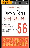 シャットパンチャーシカー インド占星術クラシックス