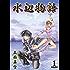 水辺物語 1 (コミックブレイド)