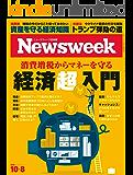 週刊ニューズウィーク日本版 「特集:消費増税からマネーを守る 経済超入門」〈2019年10月8日号〉 [雑誌]