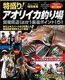 特盛り!アオリイカ釣り場 関東周辺厳選ポイント151 (BIG1 165)
