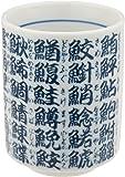 寿司湯呑 魚字中寿司湯呑 [77 x 98mm] 和食器 旅館 料亭 飲食店 業務用