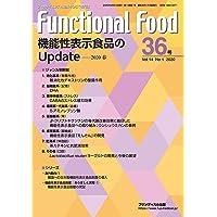 Functional Food Vol.14 No.1 機能性表示食品のUpdate —2020 春 (Japanese Edition)